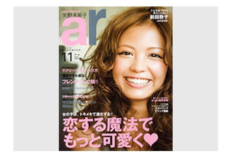 2010年11月号 ar に掲載していただきました。