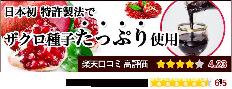 日本初特許製法でザクロ種子たっぷり使用 種子をすり潰して使用した他に類を見ないザクロジュース