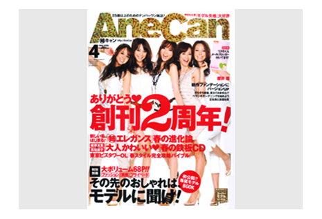 2009年4月号 AneCan ありがとう創刊2周年に掲載していただきました。