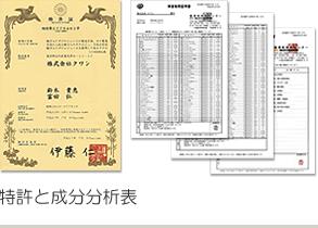 特許と成分分析表