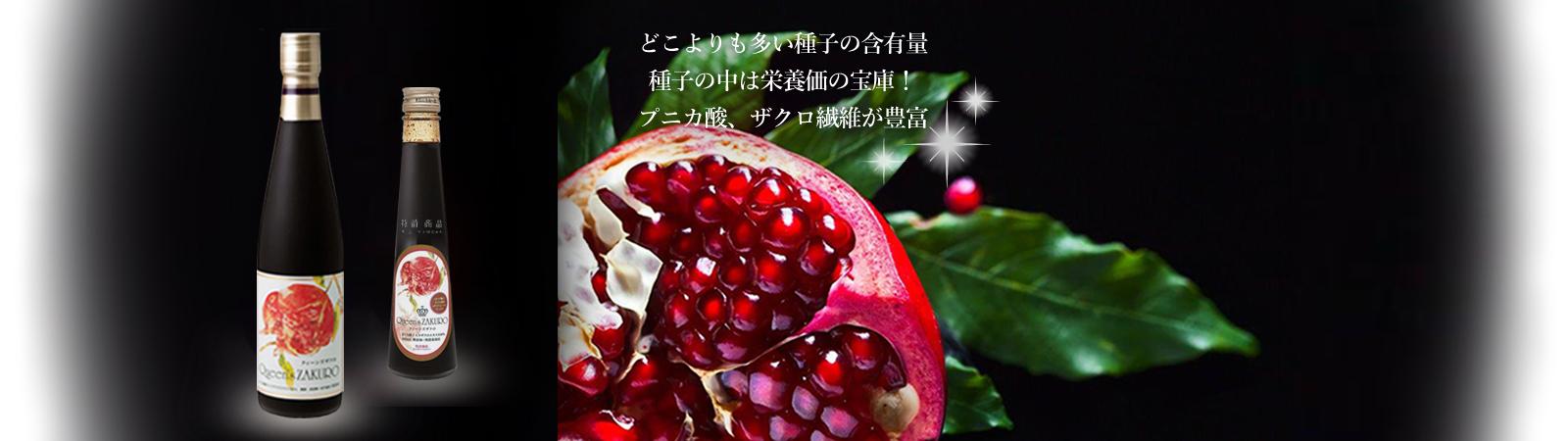 クィーンズザクロは種子の中を取り入れる製法で特許を取得している日本でただひとつのザクロジュース
