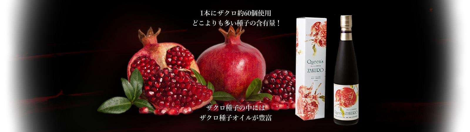 クィーンズザクロはペルシャ産赤ザクロ、黒ザクロ約60個使用しているから濃厚!