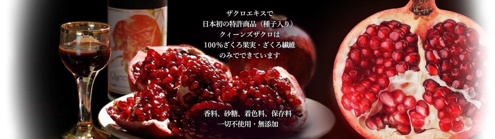 ザクロジュースで日本初の特許商品(種子入り)クィーンズザクロは100%ざくろ果実・ざくろ繊維のみでできています 香料、砂糖、着色料、保存料一切不使用・無添加