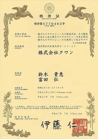 ザクロジュース(クィーンズザクロ)特許証