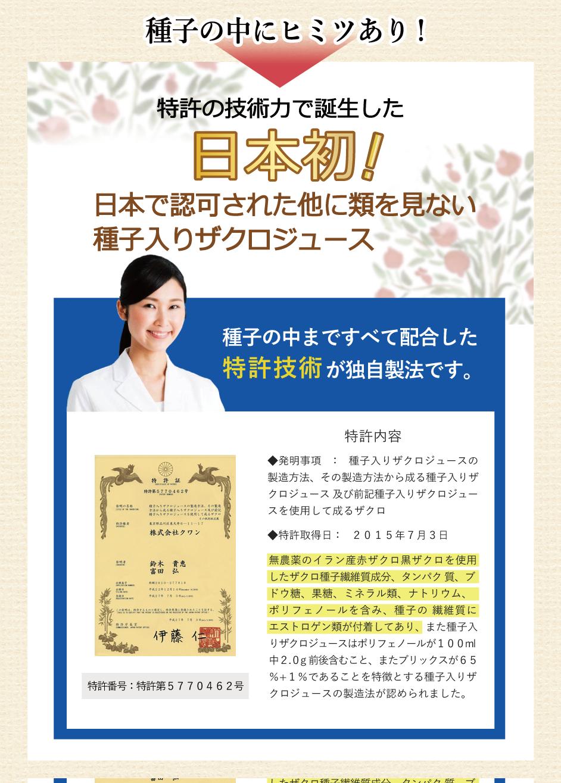 日本初! 特許製法で認可された他に類を見ないザクロジュース