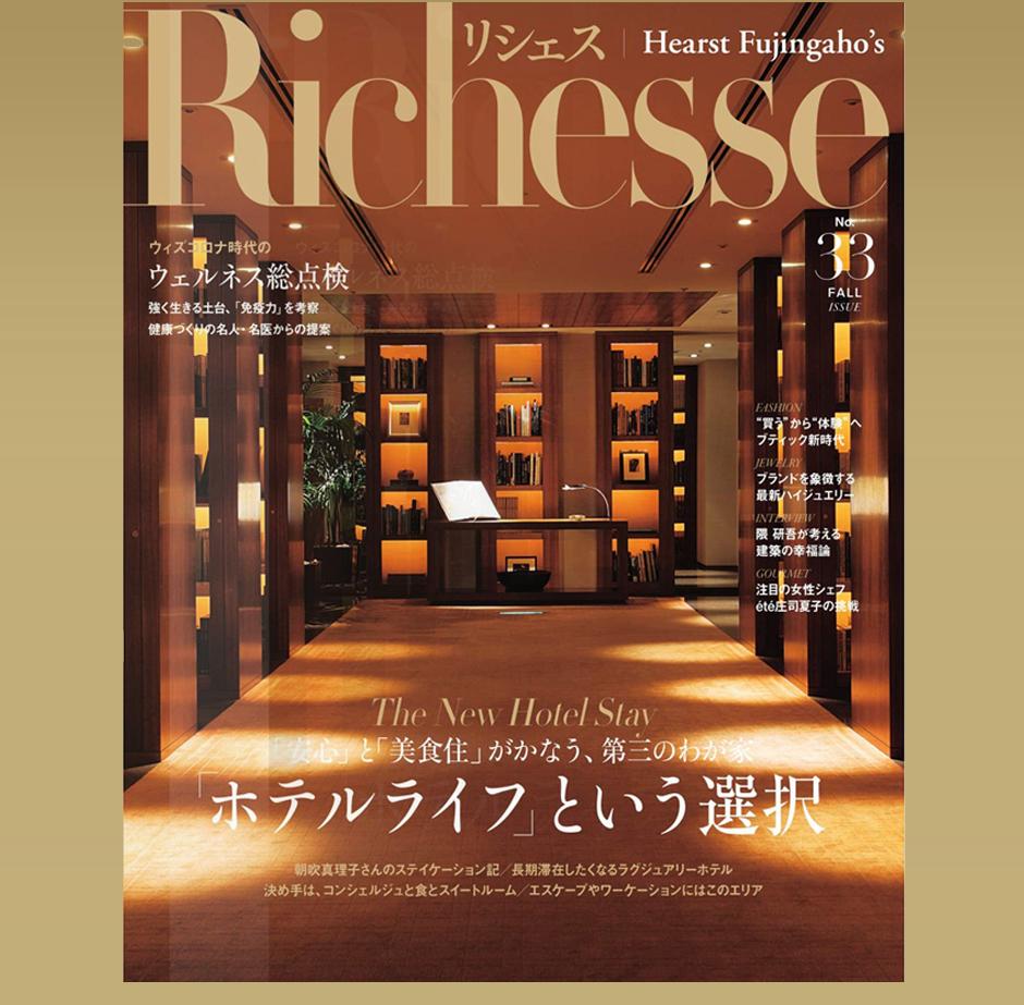 「Richesseリシェス秋号」掲載記事の紹介