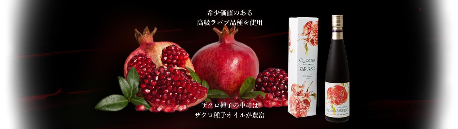 クィーンズザクロジュースは最高級ペルシャ産ラバブ品種のザクロを約60個使用 とてもリッチなザクロジュースです